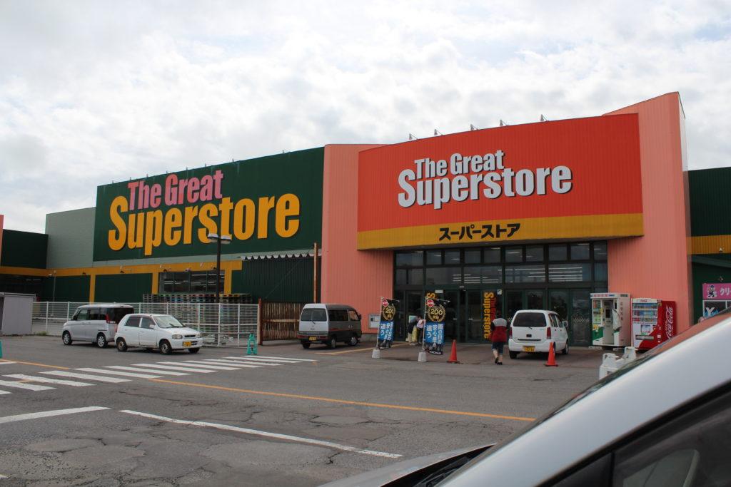 スーパーストア金木タウンセンター
