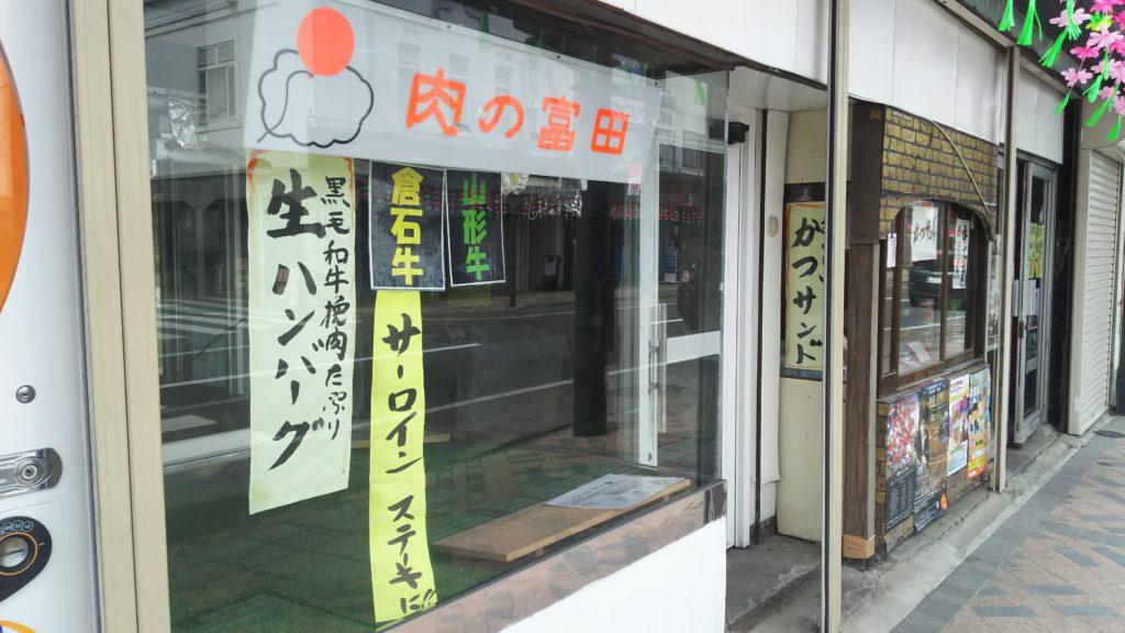 肉の富田②