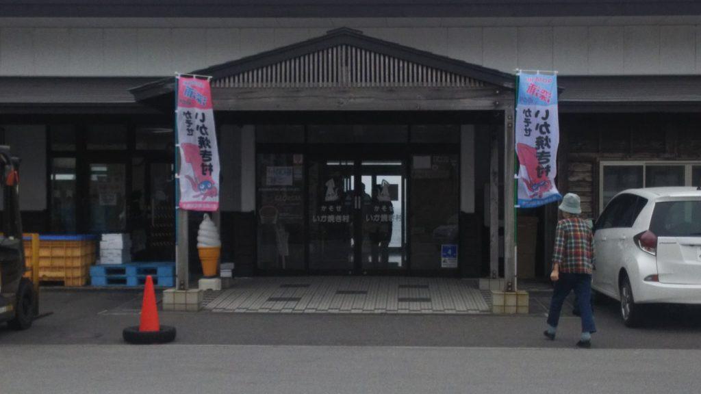 深浦道の駅