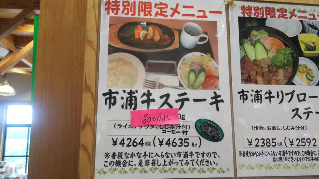市浦牛ステーキ定食