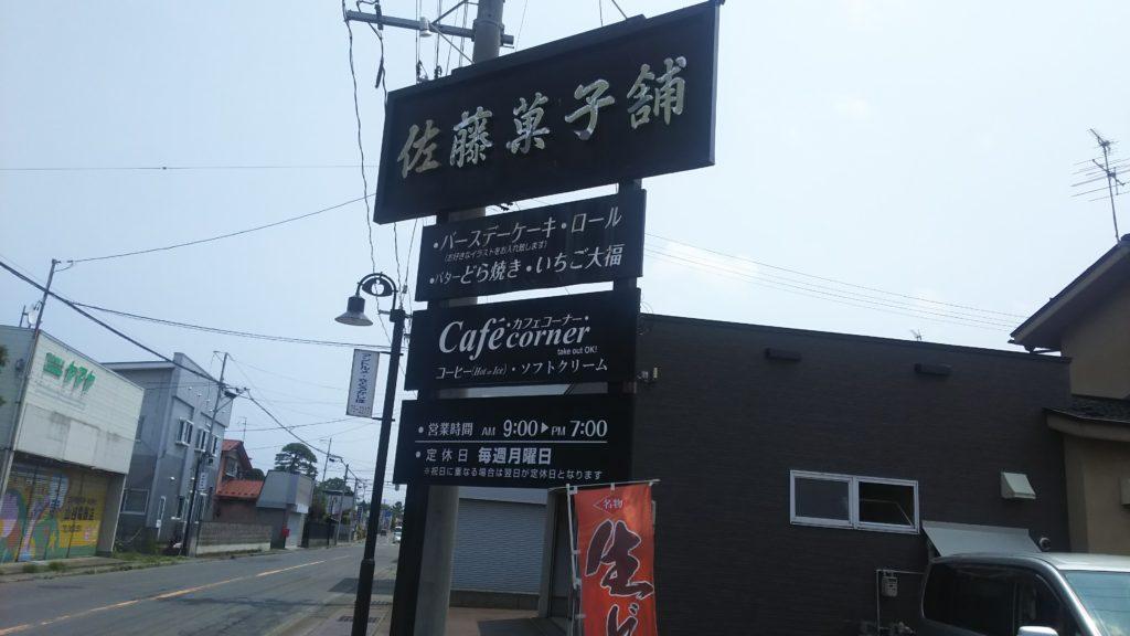 佐藤菓子舗