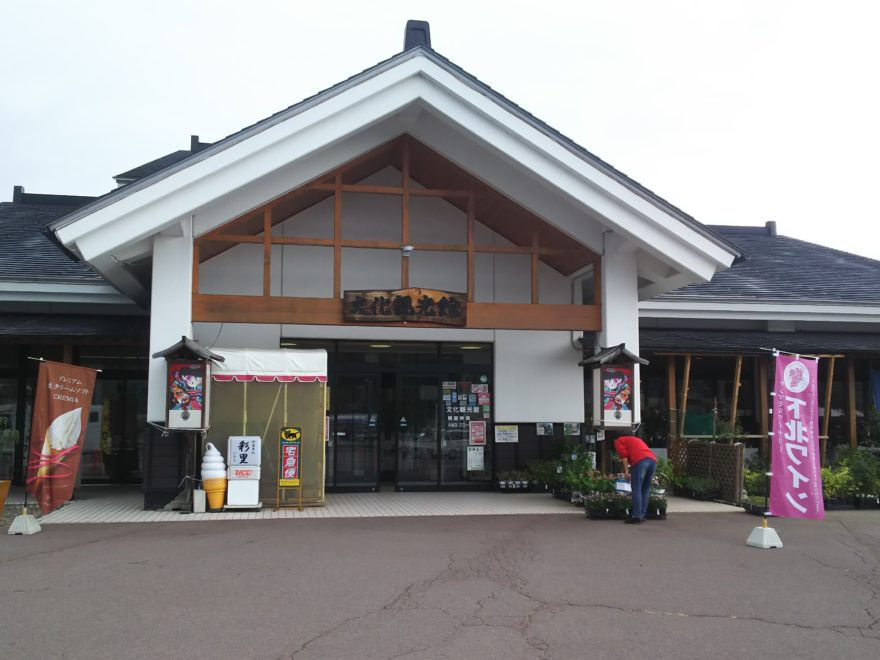 道の駅いかりがせき 津軽関の庄