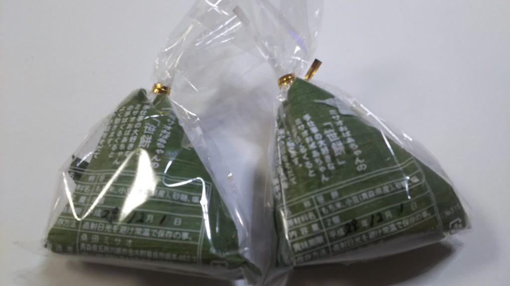 2個入139円