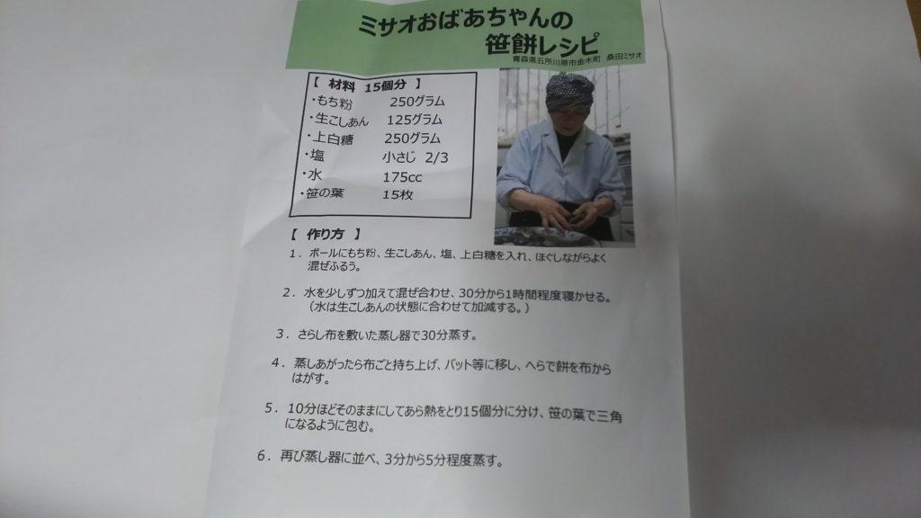 笹餅レシピ
