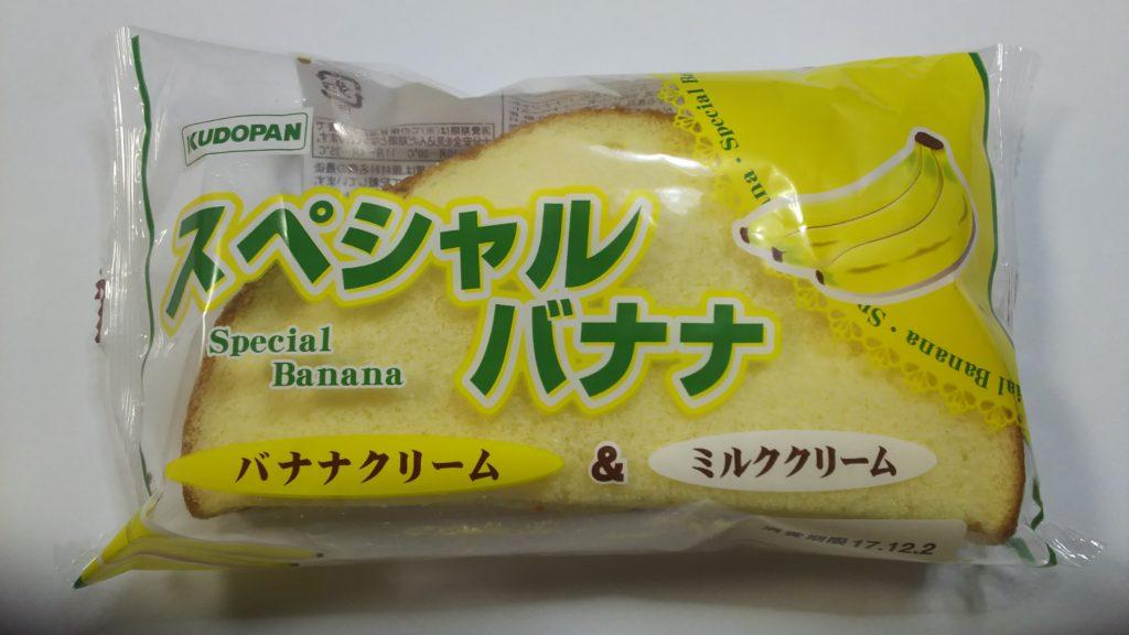 スペシャルバナナ
