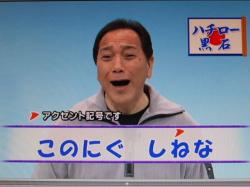黒石八郎さん