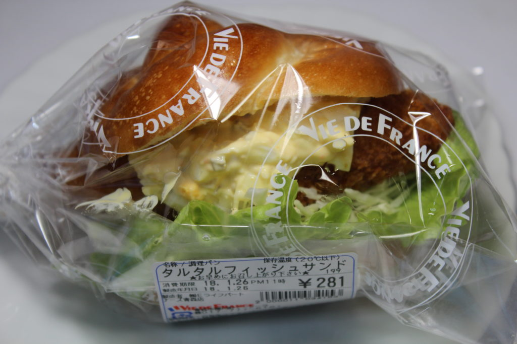 タルタルフィッシュサンド281円(税込み)