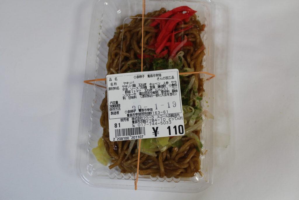 焼きそば110円