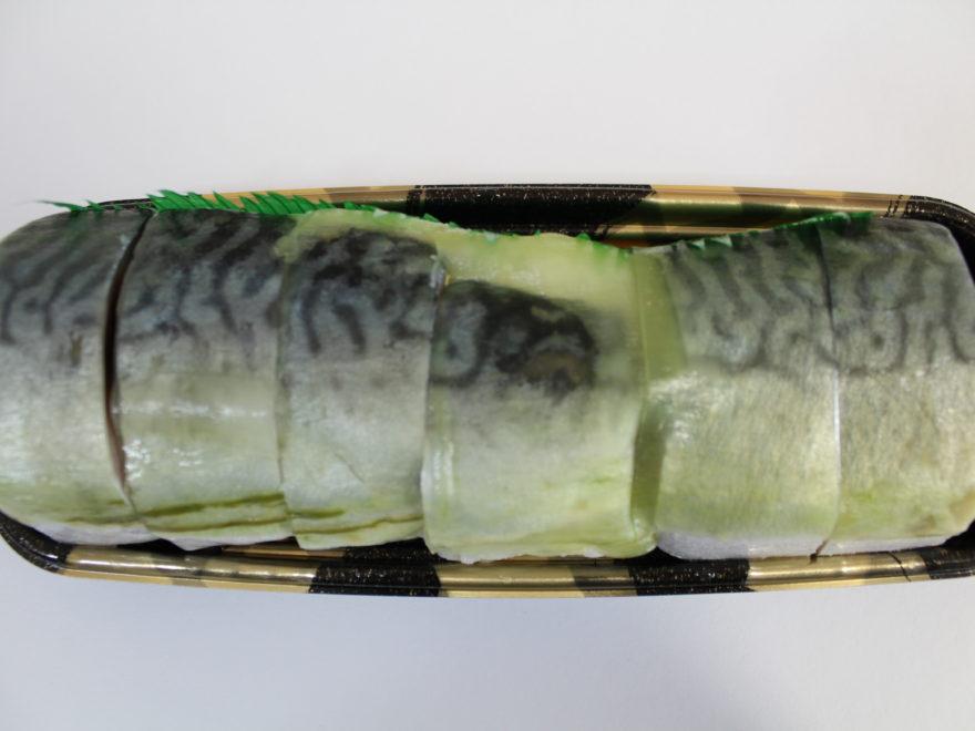 滋賀県 団十郎 鯖寿司