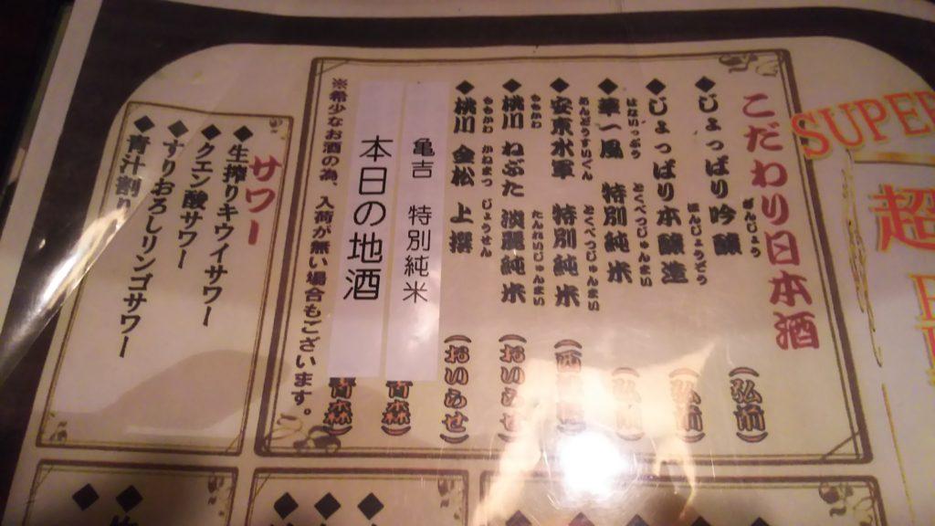 飲み放題(日本酒)
