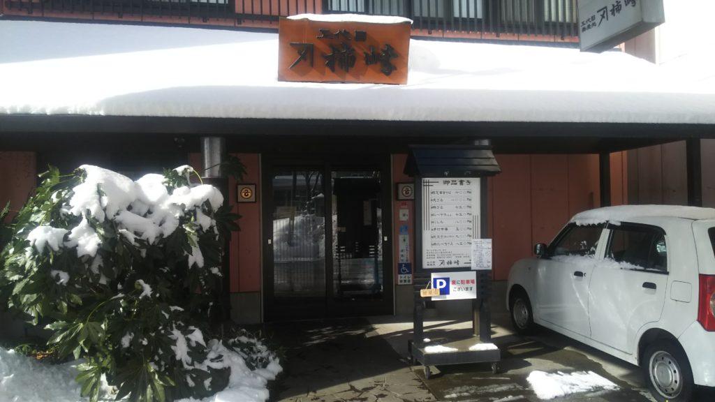 かねしめ柿崎そば店