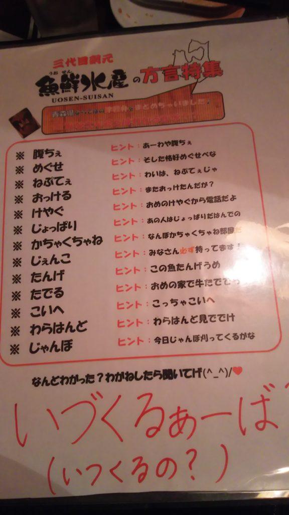 津軽弁の教本