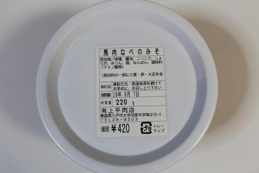 馬肉鍋の味噌②