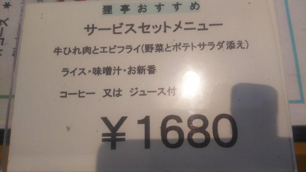 サービスメニュー1680円