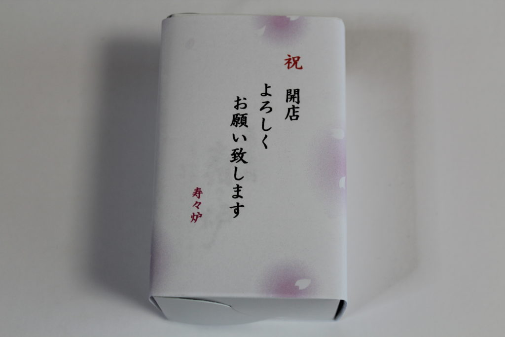 開店記念のお菓子