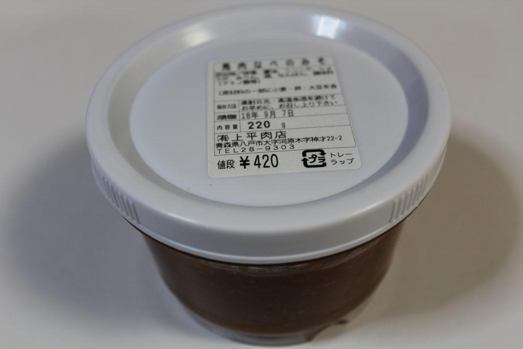 馬肉なべの味噌①