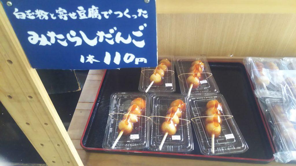 みたらし団子1本110円