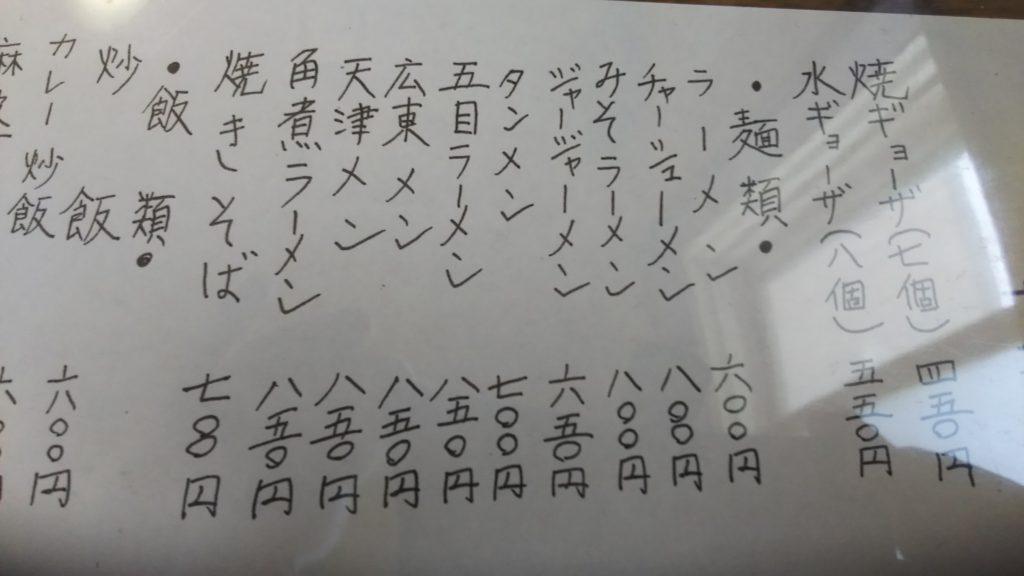 メニュー②