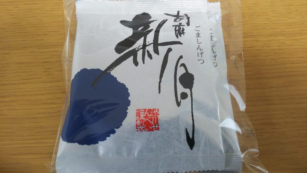 5枚入り275円