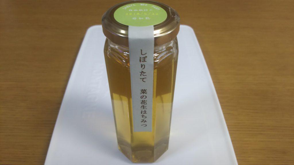 しぼりたて菜の花生ハチミツ