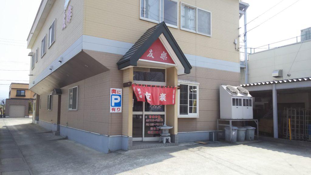 有楽浜館店