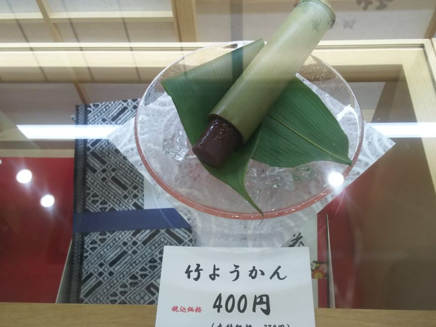 竹ようかん1本400円