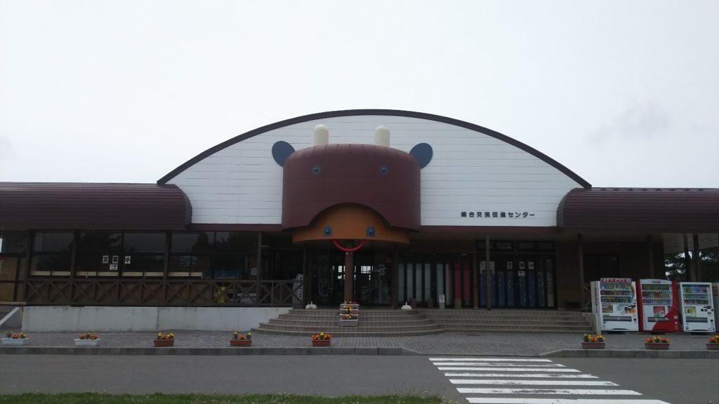 道の駅十三湖高原トーサムグリーンパーク