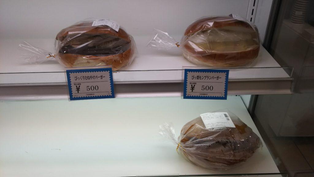 でかい調理パン①
