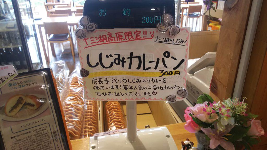 しじみカレーパン300円