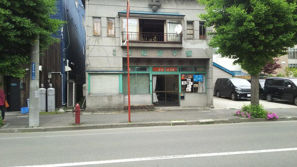 津軽飴本舗 有限会社上ボシ武内製飴所